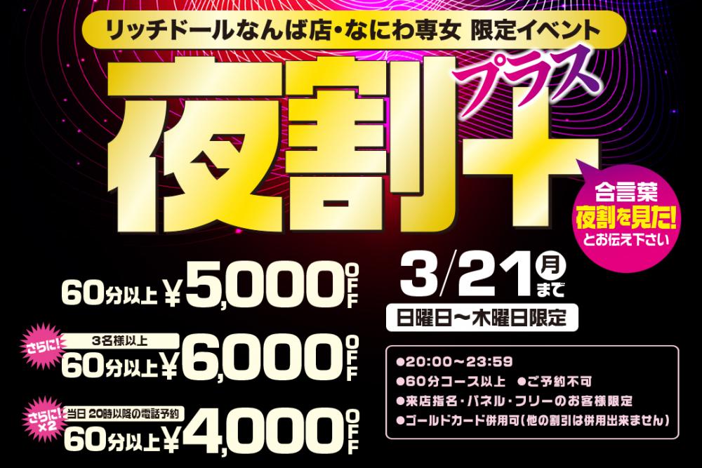 合言葉は【夜割】で20時から 5,000円割引!!