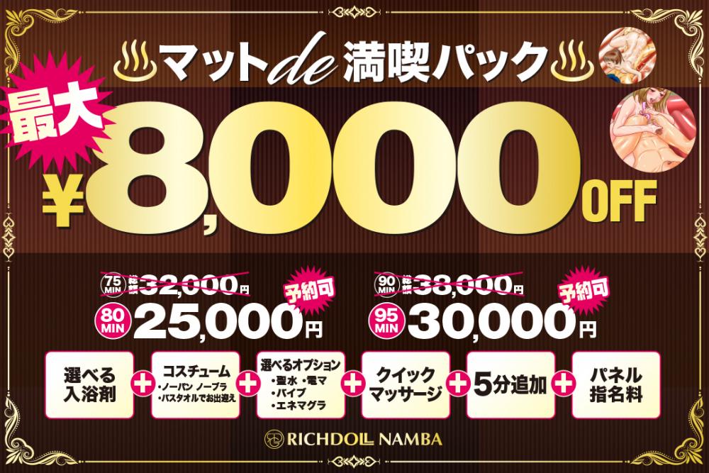 新登場!マットde満喫パック!8,000円OFF